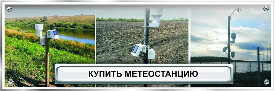 Купить метеостанцию с измерением давления